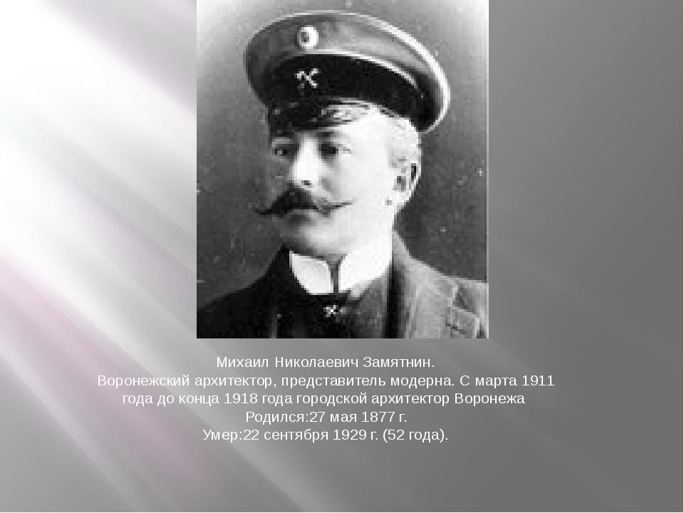 Михаил Николаевич Замятнин. Воронежский архитектор, представитель модерна. С...