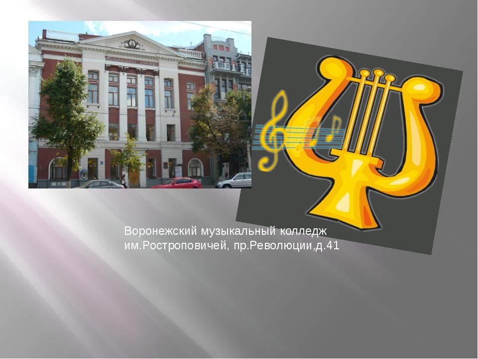 Воронежский музыкальный колледж им.Ростроповичей, пр.Революции,д.41