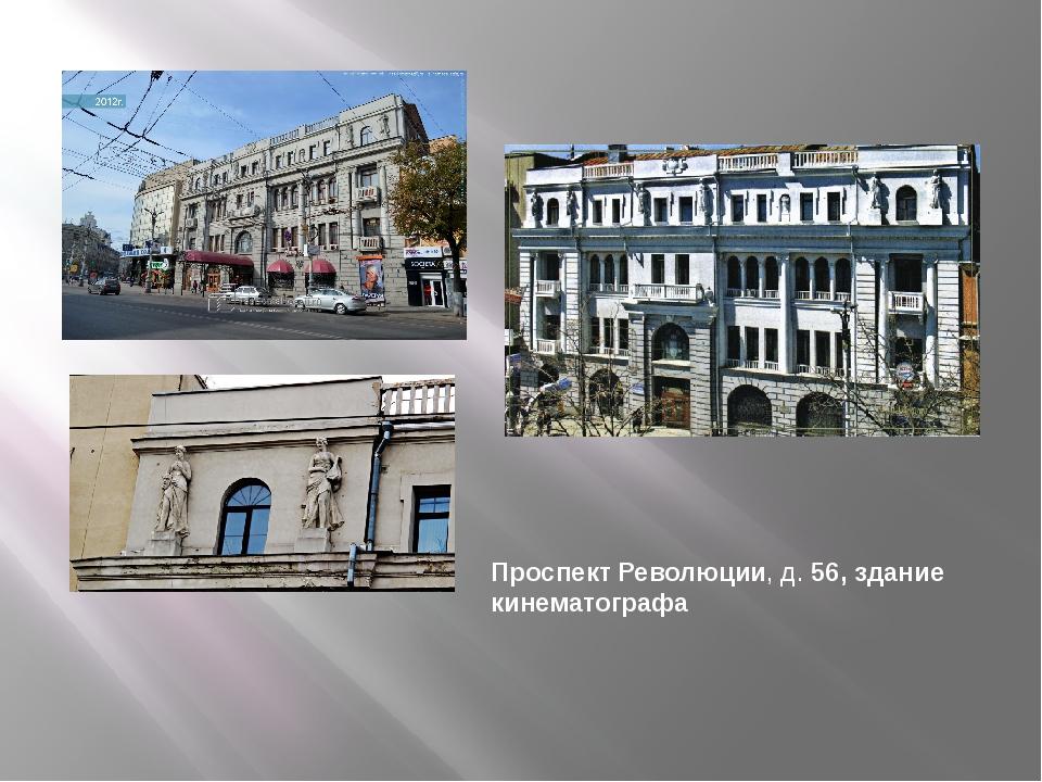 Проспект Революции, д. 56, здание кинематографа