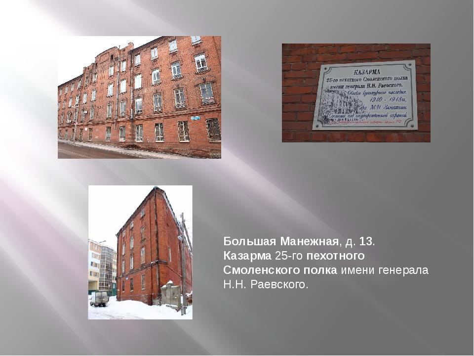 Большая Манежная, д. 13. Казарма 25-го пехотного Смоленского полка имени ген...