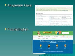 Академия Хана PuzzleEnglish