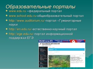 Образовательные порталы www.edu.ru –федеральный портал www.school.edu.ru-обще