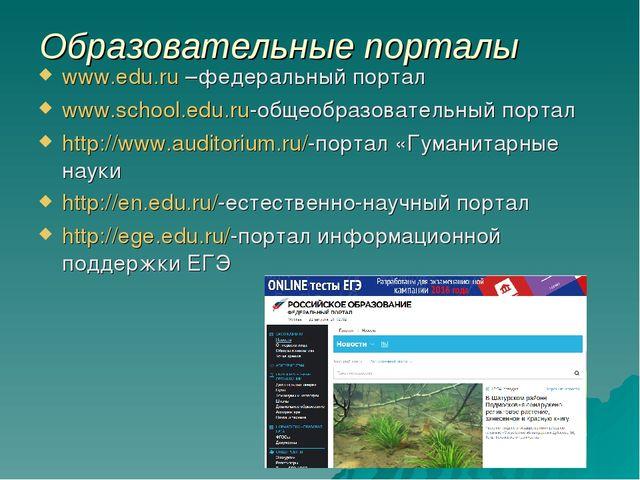 Образовательные порталы www.edu.ru –федеральный портал www.school.edu.ru-обще...