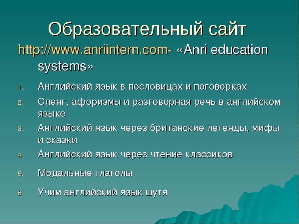 Образовательный сайт http://www.anriintern.com- «Anri education systems» Англ...