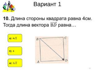 Вариант 1 * б) 4