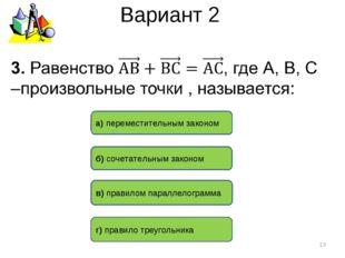 Вариант 2 * г) правило треугольника в) правилом параллелограмма а) переместит