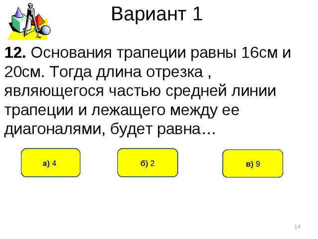 Вариант 1 б) 2 а) 4 12. Основания трапеции равны 16см и 20см. Тогда длина отр...