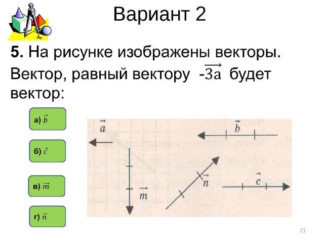 Вариант 2 *