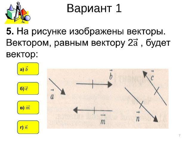 Вариант 1 *