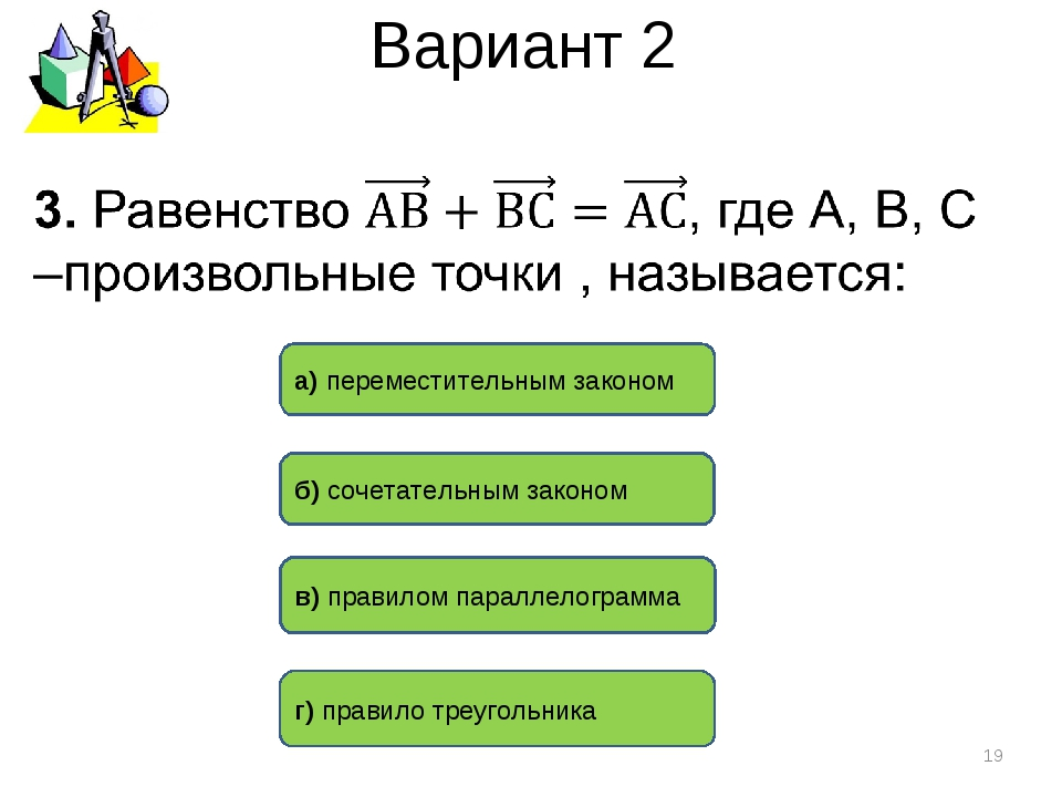 Вариант 2 * г) правило треугольника в) правилом параллелограмма а) переместит...