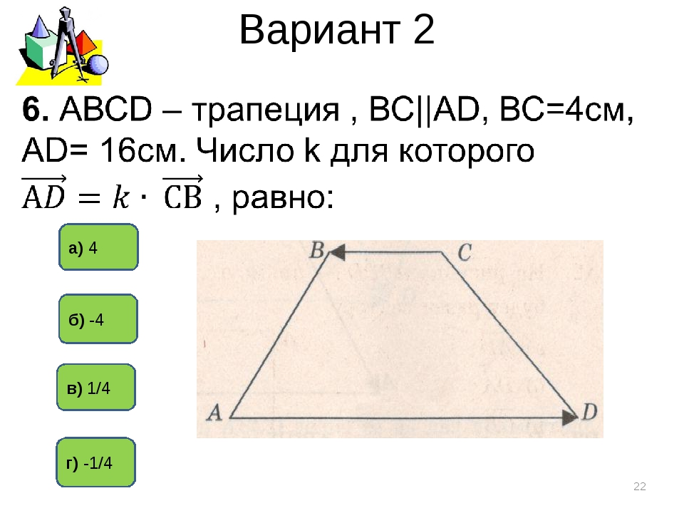 Вариант 2 * г) -1/4 б) -4 а) 4 в) 1/4