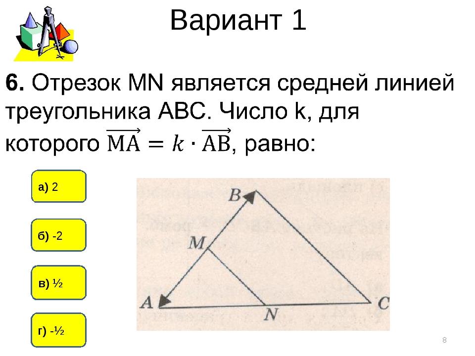 Вариант 1 * г) -½ в) ½ а) 2 б) -2