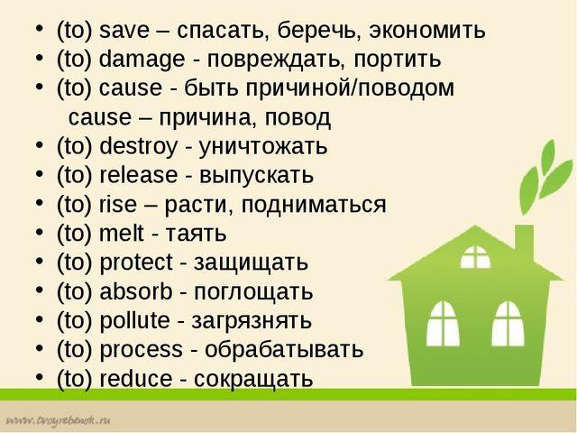 (to) save – спасать, беречь, экономить (to) damage - повреждать, портить (to)...