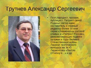 Трутнев Александр Сергеевич Поэт,пародист, прозаик, публицист. Патриот своей