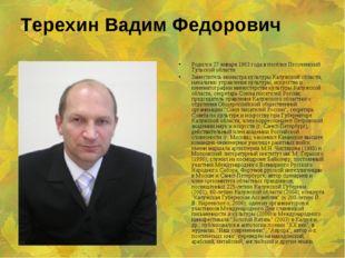 Терехин Вадим Федорович Родился 27 января 1963 года в посёлке Песоченский Тул