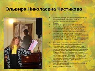 Эльвира Николаевна Частикова Родилась 8 декабря 1946 в поселке Павлищев Бор,