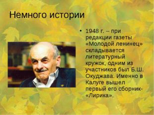 Немного истории 1948 г. – при редакции газеты «Молодой ленинец» складывается