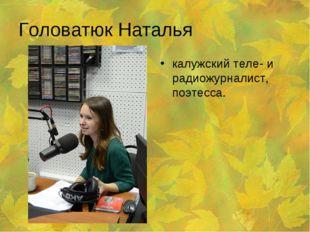 Головатюк Наталья калужский теле- и радиожурналист, поэтесса.