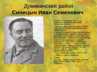 Думиничский район Синицын Иван Семенович Родился 11 февраля 1917 в д. Букреев