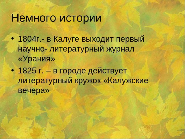 Немного истории 1804г.- в Калуге выходит первый научно- литературный журнал «...