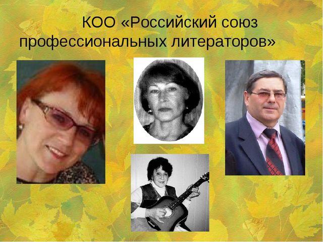 КОО «Российский союз профессиональных литераторов»
