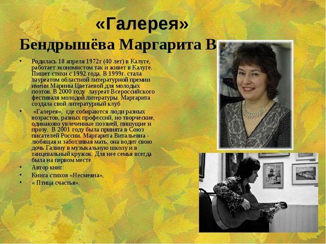 «Галерея» Бендрышёва Маргарита Витальевна Родилась 18 апреля 1972г (40 лет)...