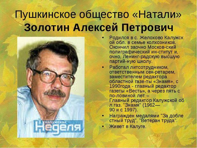 Пушкинское общество «Натали» Золотин Алексей Петрович Родилсявс.Желохово...
