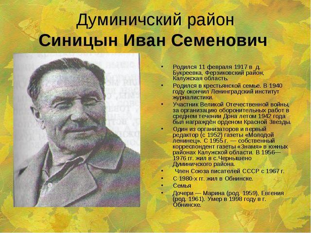 Думиничский район Синицын Иван Семенович Родился 11 февраля 1917 в д. Букреев...