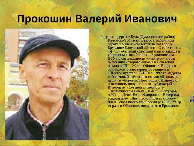 Прокошин Валерий Иванович Родился в деревне Буда (Думиничский район) Калужско...