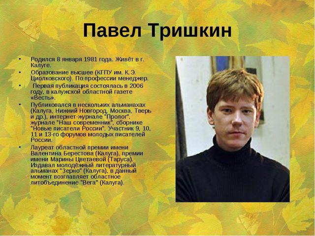 Павел Тришкин Родился 8 января 1981 года. Живёт в г. Калуге. Образование высш...