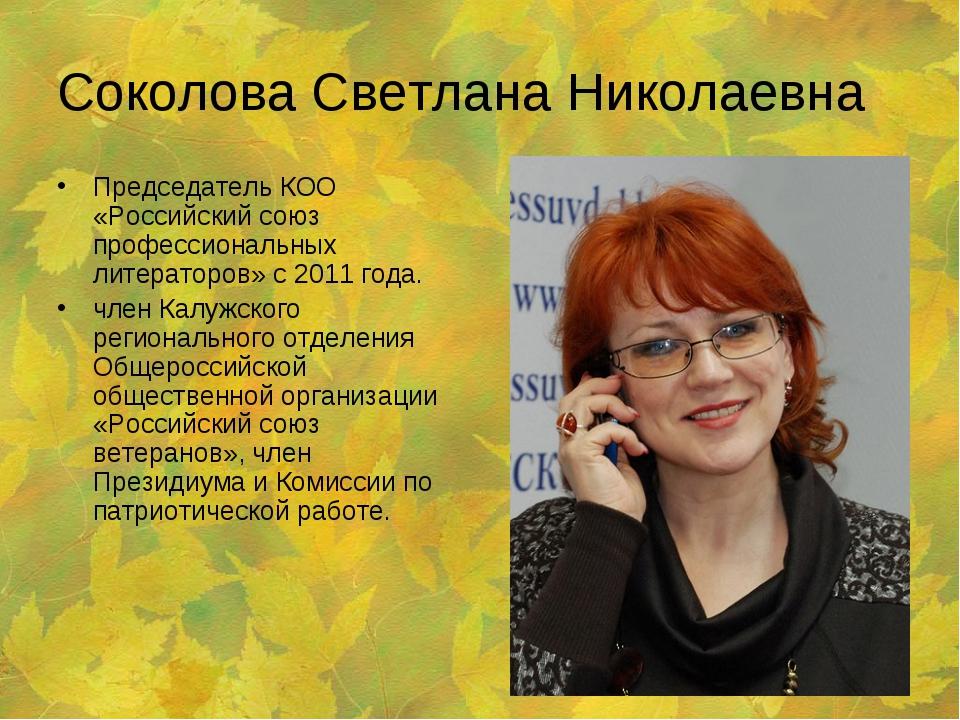 Соколова Светлана Николаевна Председатель КОО «Российский союз профессиональн...