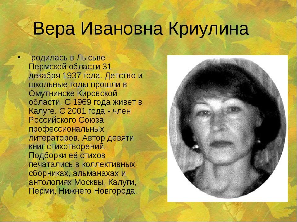 Вера Ивановна Криулина родилась в Лысьве Пермской области 31 декабря 1937 го...