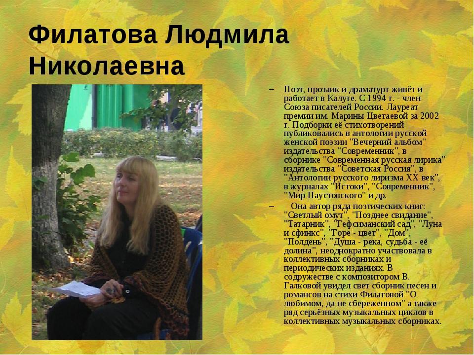 Филатова Людмила Николаевна Поэт, прозаик и драматург живёт и работает в Калу...