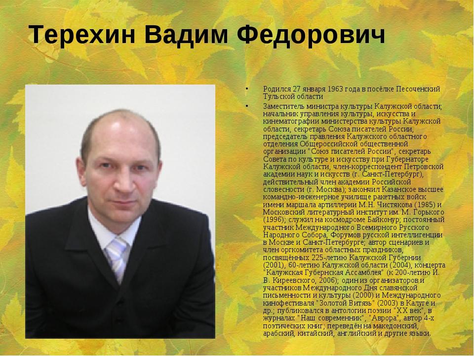 Член союза писателей россии терехин вадим федорович г калуга
