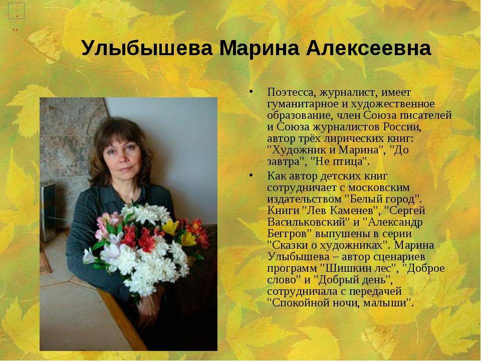Улыбышева Марина Алексеевна Поэтесса, журналист, имеет гуманитарное и художе...