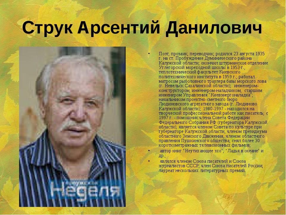 Струк Арсентий Данилович Поэт, прозаик, переводчик; родился 23 августа 1935...