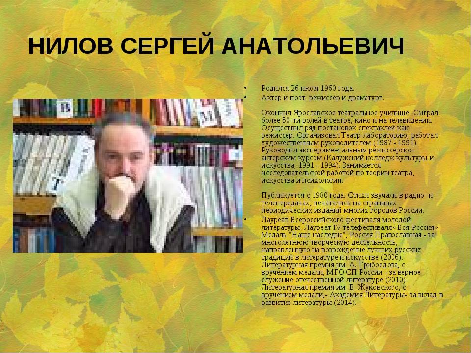 НИЛОВ СЕРГЕЙ АНАТОЛЬЕВИЧ Родился 26 июля 1960 года. Актер и поэт, режиссер и...