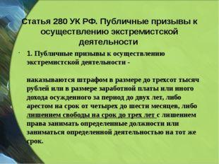 Статья 280 УК РФ. Публичные призывы к осуществлению экстремистской деятельнос