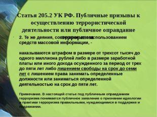 Статья 205.2 УК РФ. Публичные призывы к осуществлению террористической деятел