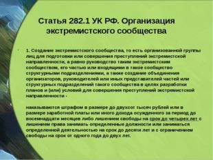 Статья 282.1 УК РФ. Организация экстремистского сообщества 1. Создание экстре