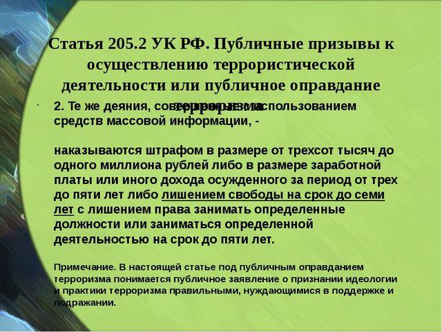 Статья 205.2 УК РФ. Публичные призывы к осуществлению террористической деятел...