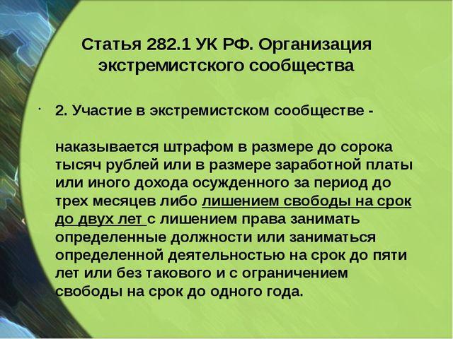 Статья 282.1 УК РФ. Организация экстремистского сообщества 2. Участие в экстр...