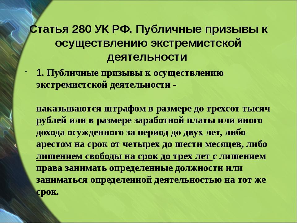 Статья 280 УК РФ. Публичные призывы к осуществлению экстремистской деятельнос...