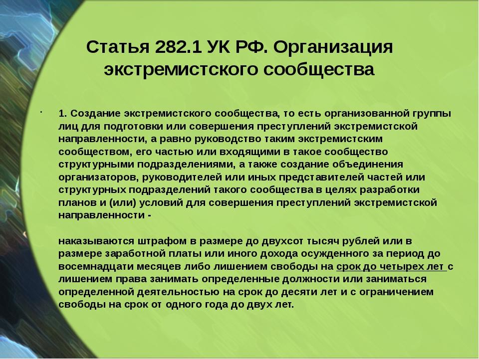Статья 282.1 УК РФ. Организация экстремистского сообщества 1. Создание экстре...