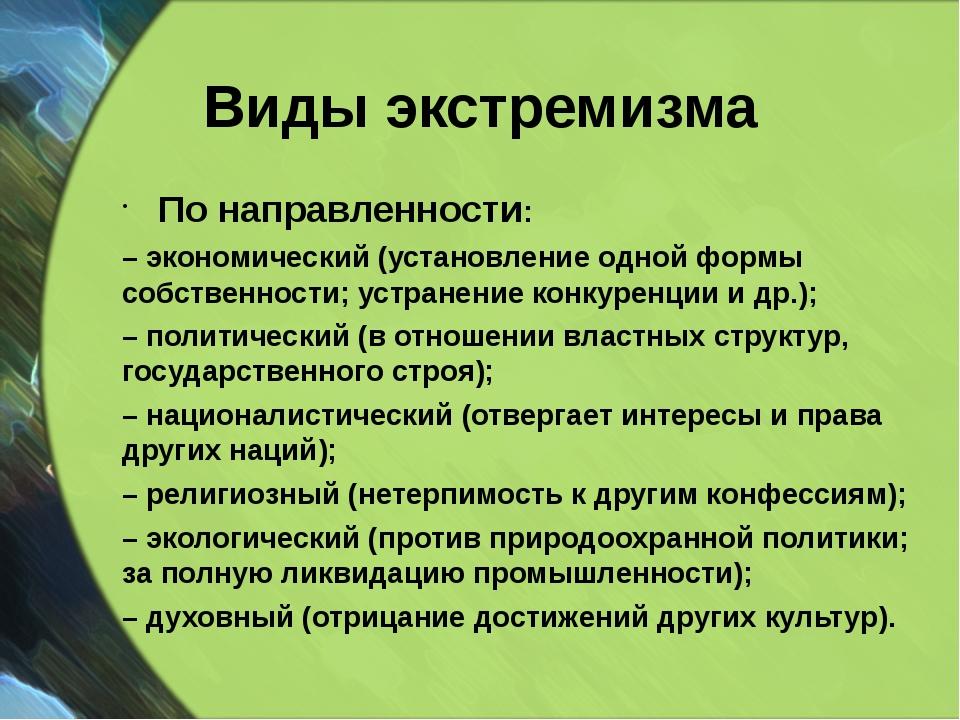 Виды экстремизма По направленности: – экономический (установление одной формы...
