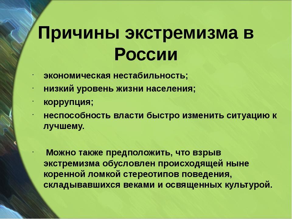 Причины экстремизма в России экономическая нестабильность; низкий уровень жиз...