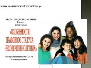 УРОК ОБЩЕСТВОЗНАНИЯ 8 класс тема урока: Автор: Филатенкова Ольга Александровна