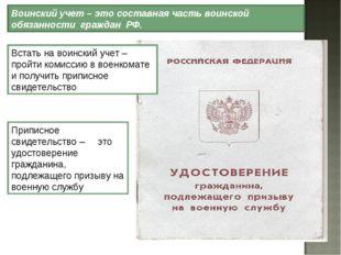 Воинский учет – это составная часть воинской обязанности граждан РФ. Приписно