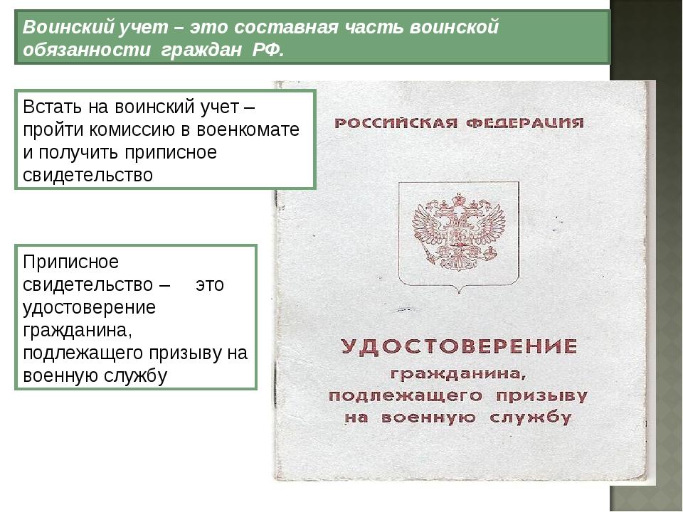 Воинский учет – это составная часть воинской обязанности граждан РФ. Приписно...