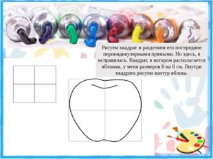 Рисуем квадрат и разделяем его посередине перпендикулярными прямыми. Но здесь